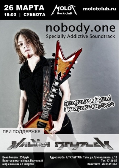Nobody One в Туле